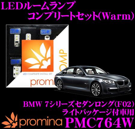promina COMP LEDルームランプ PMC764W BMW 7シリーズセダンロング(F02) ライトパッケージ付車用コンプリートセット プロミナコンプ Warm(暖色系)