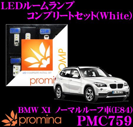 promina COMP LEDルームランプ PMC759BMW X1(E84) ノーマルルーフ車用コンプリートセットプロミナコンプ ホワイト