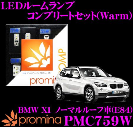 promina COMP LEDルームランプ PMC759W BMW X1(E84) ノーマルルーフ車用コンプリートセット プロミナコンプ Warm(暖色系)