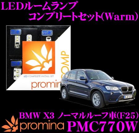 promina COMP LEDルームランプ PMC770W BMW X3(F25) ノーマルルーフ車用コンプリートセット プロミナコンプ Warm(暖色系)