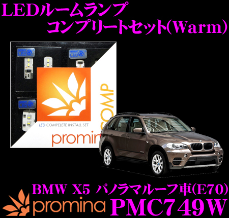 【送料無料!!カードOK!!】 promina COMP LEDルームランプ PMC749W BMW X5(E70) パノラマルーフ車用コンプリートセット プロミナコンプ Warm(暖色系)