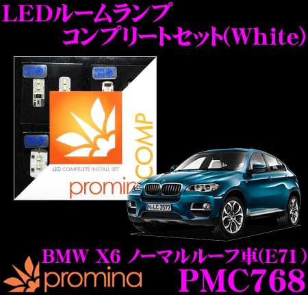 promina COMP LEDルームランプ PMC768 BMW X6(E71) ノーマルルーフ車用コンプリートセット プロミナコンプ ホワイト