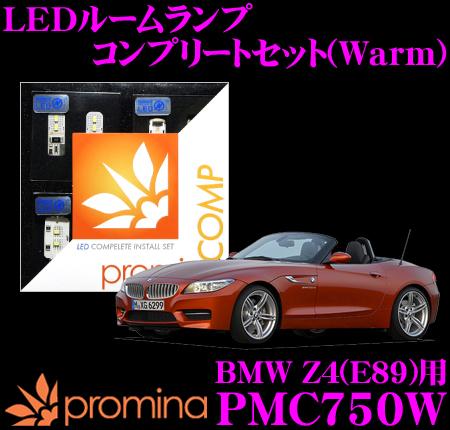 promina COMP LEDルームランプ PMC750W BMW Z4(E89)用コンプリートセット プロミナコンプ Warm(暖色系)