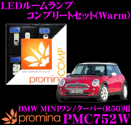 promina COMP LEDルームランプ PMC752W BMW MINIワン/クーパー(R50)後期モデル用コンプリートセット プロミナコンプ Warm(暖色系)
