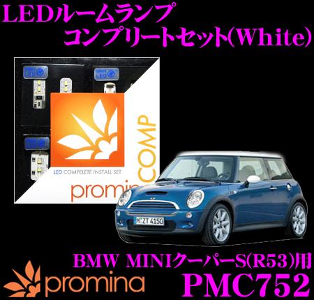 promina COMP LEDルームランプ PMC752 BMW MINIクーパーS(R53)後期モデル用コンプリートセット プロミナコンプ ホワイト