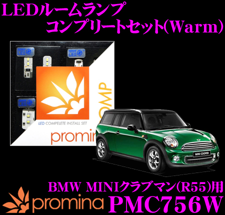 promina COMP LEDルームランプ PMC756W BMW MINIクラブマン(R55)後期モデル用コンプリートセット プロミナコンプ Warm(暖色系)
