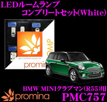 promina COMP LEDルームランプ PMC757 BMW MINIクラブマン(R55)後期モデル用コンプリートセット プロミナコンプ ホワイト