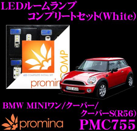 promina COMP LEDルームランプ PMC755 BMW MINIワン/クーパー/クーパーS(R56)前期モデル用コンプリートセット プロミナコンプ ホワイト