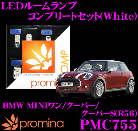 promina COMP LEDルームランプ PMC755 BMW MINIワン/クーパー/クーパーS(R56)後期モデル用コンプリートセット プロミナコンプ ホワイト