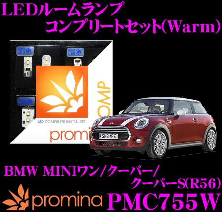 promina COMP LEDルームランプ PMC755W BMW MINIワン/クーパー/クーパーS(R56)後期モデル用コンプリートセット プロミナコンプ Warm(暖色系)