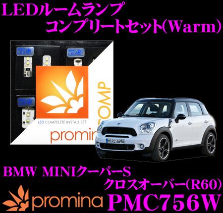promina MINIクーパーS COMP COMP LEDルームランプ promina PMC756W BMW MINIクーパーS クロスオーバー(R60)用コンプリートセット プロミナコンプ Warm(暖色系), 健康を目指す靴H.P.S.:bd9075b3 --- renaissancehomeswa.com