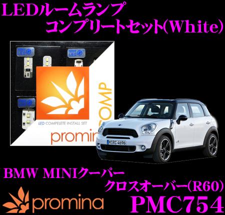 promina COMP LEDルームランプ PMC754 BMW MINIクーパー クロスオーバー(R60)用コンプリートセット プロミナコンプ ホワイト