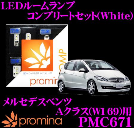 promina COMP LEDルームランプ PMC671 メルセデスベンツ Aクラス(W169) 後期モデル用コンプリートセット プロミナコンプ ホワイト