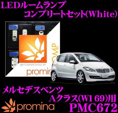 promina COMP LEDルームランプ PMC672 メルセデスベンツ Aクラス(W169) 後期モデル用コンプリートセット プロミナコンプ ホワイト