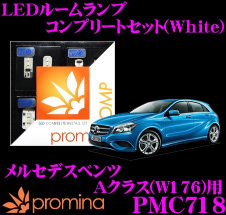 promina ホワイト COMP LEDルームランプ PMC718 メルセデスベンツ Aクラス(W176)用コンプリートセット プロミナコンプ COMP ホワイト, 十文字町:30e88d3b --- renaissancehomeswa.com
