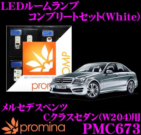 promina COMP LEDルームランプ PMC673 メルセデスベンツ Cクラスセダン(W204)用コンプリートセット プロミナコンプ ホワイト