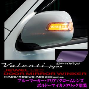 Valenti ヴァレンティ DMW-200CB-3R9 ジュエルLEDドアミラーウィンカー 200系ハイエース レジアスエース用 【クリア/クロームレンズ ブルーマーカー ボルドーマイカメタリック(3R9)】