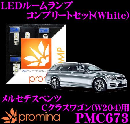 promina COMP LEDルームランプ PMC673 メルセデスベンツ Cクラスワゴン(W204)用コンプリートセット プロミナコンプ ホワイト