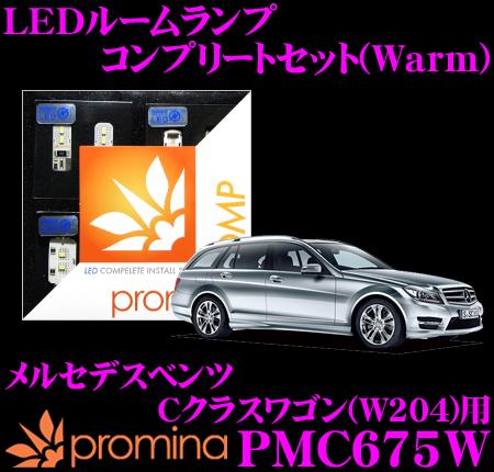 promina COMP LEDルームランプ PMC675W メルセデスベンツ Cクラスワゴン(W204)用コンプリートセット プロミナコンプ Warm(暖色系), ファストゴルフ e284a35b