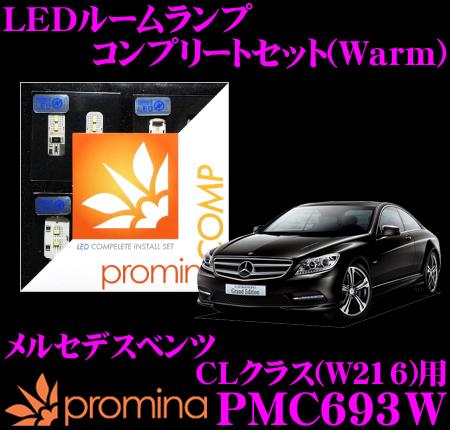 promina COMP LEDルームランプ PMC693W メルセデスベンツ CLクラス(W216)用コンプリートセット プロミナコンプ Warm(暖色系)