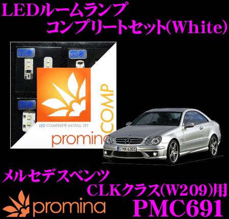 promina COMP LEDルームランプ PMC691 メルセデスベンツ CLKクラス(W209) 後期モデル用コンプリートセット プロミナコンプ ホワイト
