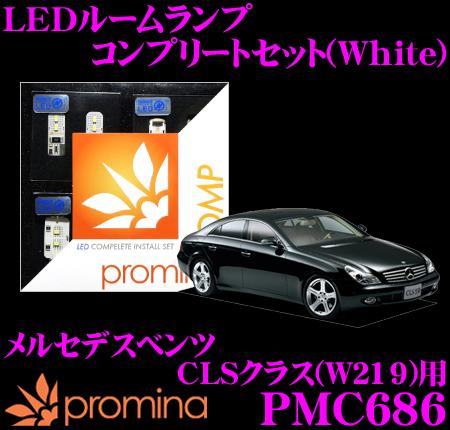 promina COMP LEDルームランプ PMC686 メルセデスベンツ CLSクラス(W219) 前期モデル用コンプリートセット プロミナコンプ ホワイト