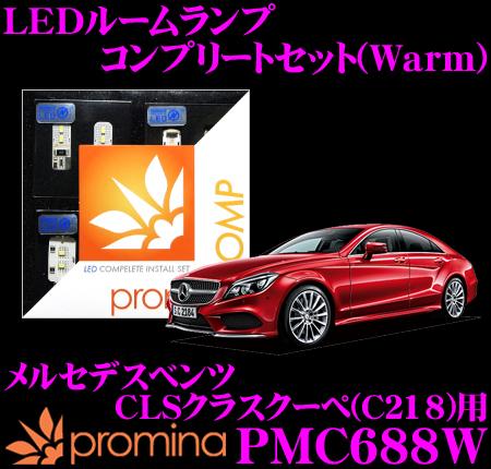 promina COMP LEDルームランプ PMC688W メルセデスベンツ CLSクラスクーペ(C218)用コンプリートセット プロミナコンプ Warm(暖色系)
