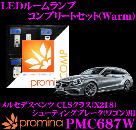 promina COMP LEDルームランプ PMC687W メルセデスベンツ CLSクラス(X218) シューティングブレーク用コンプリートセット プロミナコンプ Warm(暖色系)