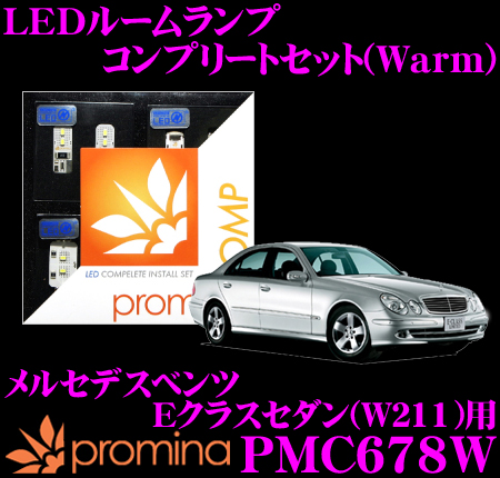 promina COMP LEDルームランプ PMC678W メルセデスベンツ Eクラスセダン(W211) 前期モデル用コンプリートセット プロミナコンプ Warm(暖色系)