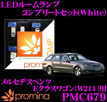 promina COMP LEDルームランプ PMC679 メルセデスベンツ Eクラスワゴン(W211) 前期モデル用コンプリートセット プロミナコンプ ホワイト