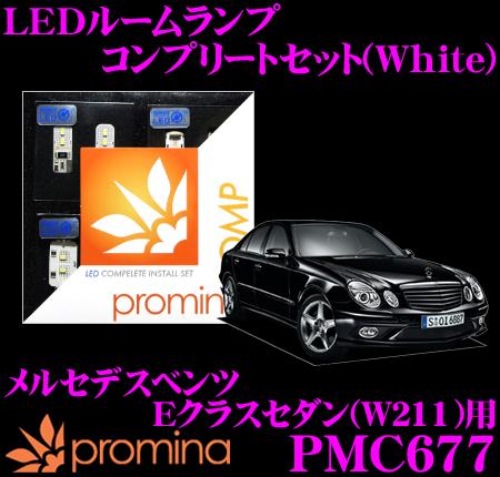 promina COMP LEDルームランプ PMC677 メルセデスベンツ Eクラスセダン(W211) 後期モデル用コンプリートセット プロミナコンプ ホワイト