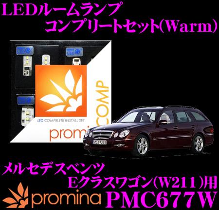 promina COMP LEDルームランプ PMC677W メルセデスベンツ Eクラス ワゴン (W211) 後期モデル用コンプリートセット プロミナコンプ Warm(暖色系)
