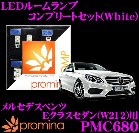 promina COMP LEDルームランプ PMC680 メルセデスベンツ Eクラス セダン (W212)用コンプリートセット プロミナコンプ ホワイト
