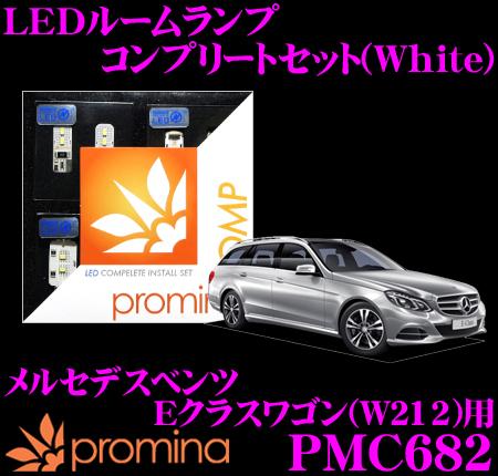 promina COMP LEDルームランプ PMC682 メルセデスベンツ Eクラス ワゴン (W212)用コンプリートセット プロミナコンプ ホワイト
