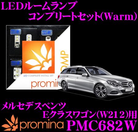 promina COMP LEDルームランプ PMC682W メルセデスベンツ Eクラス ワゴン (W212)用コンプリートセット プロミナコンプ Warm(暖色系)