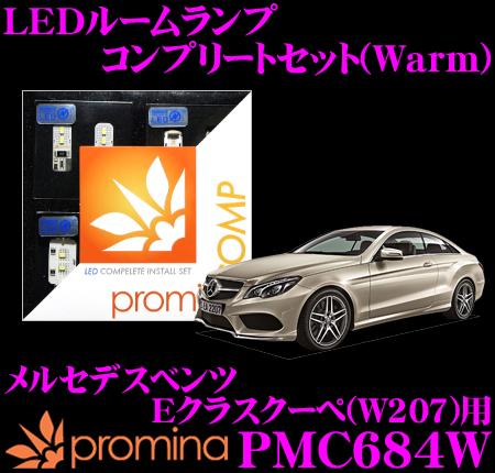 promina COMP LEDルームランプ PMC684W メルセデスベンツ Eクラス クーペ (W207)用コンプリートセット プロミナコンプ Warm(暖色系)