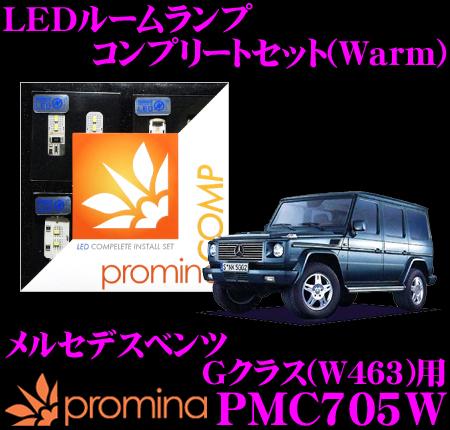 promina COMP LEDルームランプ PMC705W メルセデスベンツ Gクラス (W463)用コンプリートセット プロミナコンプ Warm(暖色系)