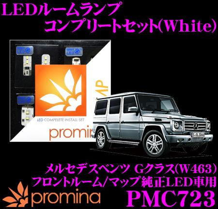 promina COMP LEDルームランプ PMC723 メルセデスベンツ Gクラス (W463) フロントルーム/マップ純正LED車用コンプリートセット プロミナコンプ ホワイト
