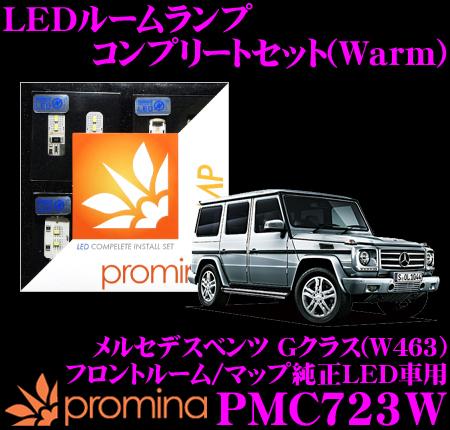 promina COMP LEDルームランプ PMC723W メルセデスベンツ Gクラス (W463) フロントルーム/マップ純正LED車用コンプリートセット プロミナコンプ Warm(暖色系)
