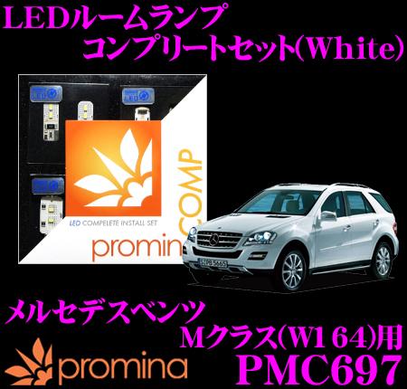 promina COMP LEDルームランプ PMC697 メルセデスベンツ Mクラス (W164)用コンプリートセット プロミナコンプ ホワイト