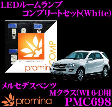 promina COMP LEDルームランプ PMC698 メルセデスベンツ Mクラス (W164)用コンプリートセット プロミナコンプ ホワイト