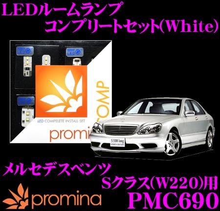 promina COMP LEDルームランプ PMC690 メルセデスベンツ Sクラス (W220) 後期モデル用コンプリートセット プロミナコンプ ホワイト