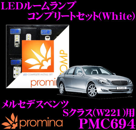 promina COMP LEDルームランプ PMC694 メルセデスベンツ Sクラス (W221) 前期モデル用コンプリートセット プロミナコンプ ホワイト