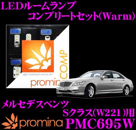 promina COMP LEDルームランプ PMC695W メルセデスベンツ Sクラス (W221) 後期モデル用コンプリートセット プロミナコンプ Warm(暖色系)