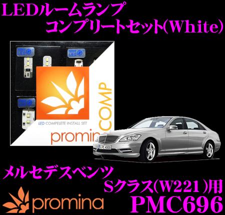promina COMP LEDルームランプ PMC696 メルセデスベンツ Sクラス (W221) 後期モデル用コンプリートセット プロミナコンプ ホワイト