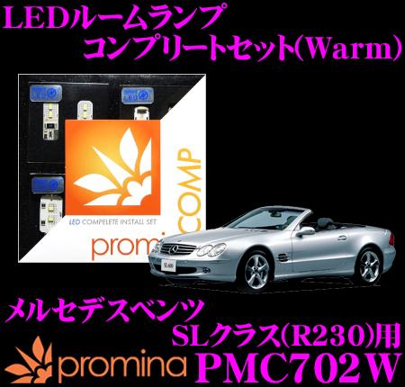 promina COMP LEDルームランプ PMC702Wメルセデスベンツ SLクラス (R230) 前期モデル用コンプリートセットプロミナコンプ Warm(暖色系)