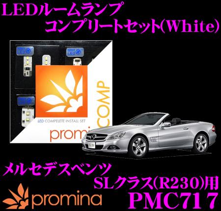 promina COMP LEDルームランプ PMC717 メルセデスベンツ SLクラス (R230) 後期モデル用コンプリートセット プロミナコンプ ホワイト