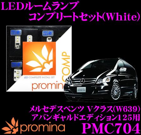 promina COMP LEDルームランプ PMC704 メルセデスベンツ Vクラス (W639) アバンギャルドエディション125用コンプリートセット プロミナコンプ ホワイト