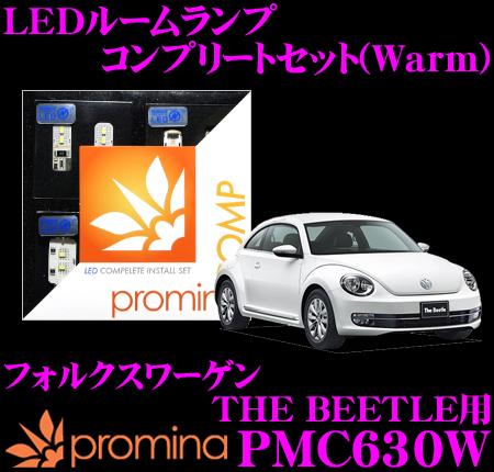 promina COMP LEDルームランプ PMC630W フォルクスワーゲン THE BEETLE用コンプリートセット プロミナコンプ Warm(暖色系)