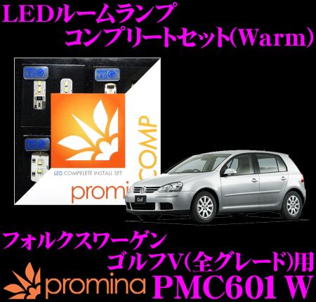 promina COMP LEDルームランプ PMC601W フォルクスワーゲン ゴルフ5(全グレード)用コンプリートセット プロミナコンプ Warm(暖色系)